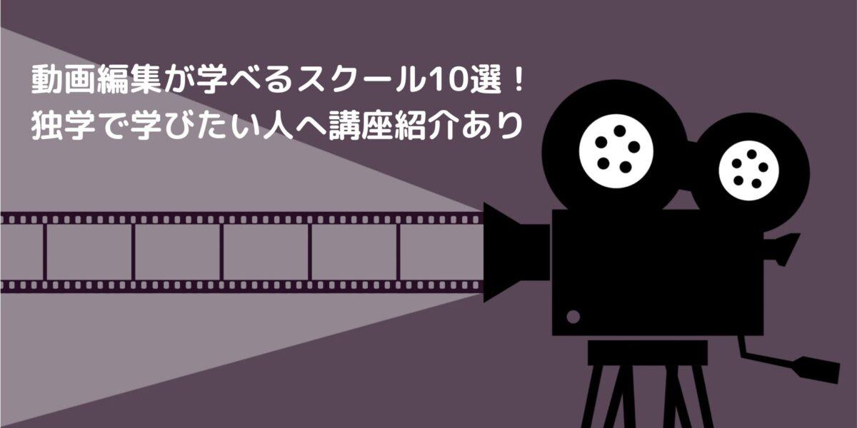 動画編集が学べるスクール10選!独学で学びたい人へ講座紹介あり