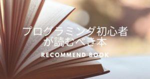 プログラミング初心者が読むべき本 (1)