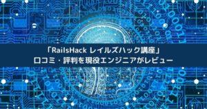 「RailsHack レイルズハック講座」