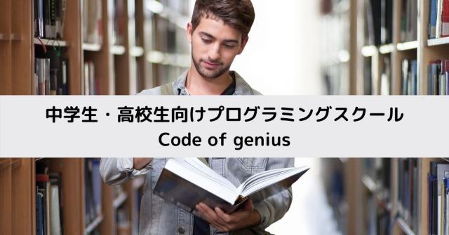 中学生・高校生向けプログラミングスクール Code of genius