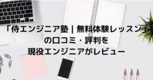 プログラミングスクール「侍エンジニア塾|無料体験レッスン」の口コミ・評判を現役エンジニアがレビュー