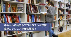 社会人から始めるプログラミング学習 (1)