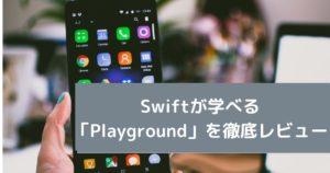 Swiftが学べる 「Playground」を徹底レビュー