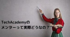 TechAcademyの メンターって実際どうなの?