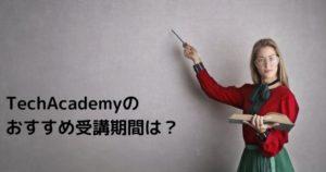 TechAcademyのおすすめ受講期間は?