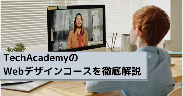 TechAcademyのWebデザインコースを徹底解説