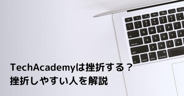 TechAcademyは挫折する?