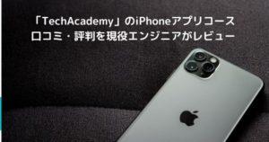 「TechAcademy」のiPhoneアプリコース 口コミ・評判を現役エンジニアがレビュー