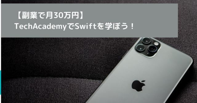 【副業で月30万円】 TechAcademyでSwiftを学ぼう!