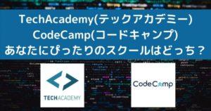 あなたにぴったりのスクールは? TechAcademy(テックアカデミー) CodeCamp(コードキャンプ)