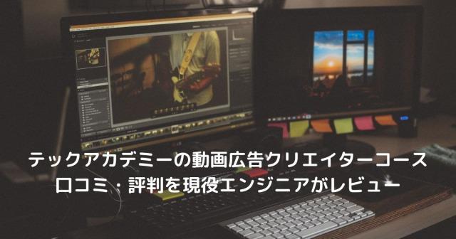 テックアカデミーの動画広告クリエイターコース 口コミ・評判を現役エンジニアがレビュー