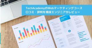プログラミングスクール「TechAcademy(テックアカデミー)」のWebマーケティングコースの口コミ・評判を現役エンジニアがレビュー