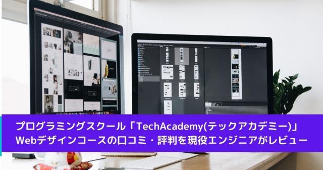 プログラミングスクール「TechAcademy(テックアカデミー)」Webデザインコースの口コミ・評判を現役エンジニアがレビュー