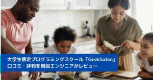 大学生限定プログラミングスクール「GeekSalon(ギークサロン)」の口コミ・評判を現役エンジニアがレビュー