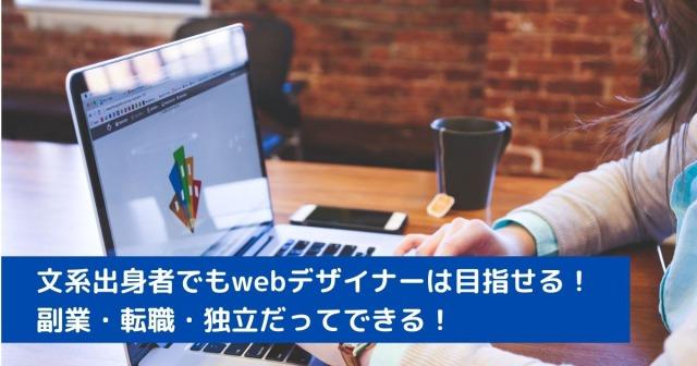 文系出身者でもwebデザイナーは目指せる! 副業・転職・独立だってできる!