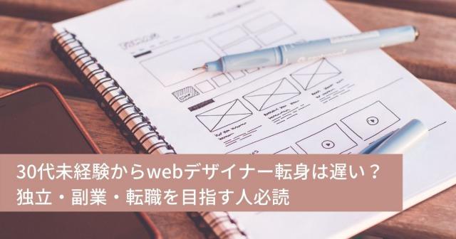 30代未経験からwebデザイナー転身は遅い?独立・副業・転職を目指す人必読