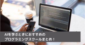 AIを学ぶときにおすすめの プログラミングスクールまとめ!
