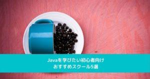 Javaを学びたい初心者向け おすすめスクール5選
