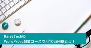 RaiseTechの WordPress副業コースで月10万円稼ごう!