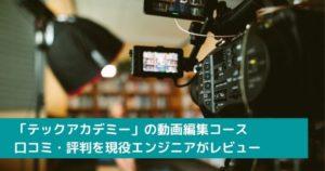 「テックアカデミー」の動画編集コース 口コミ・評判を現役エンジニアがレビュー