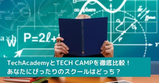 TechAcademyとTECH CAMPを徹底比較! あなたにぴったりのスクールはどっち?