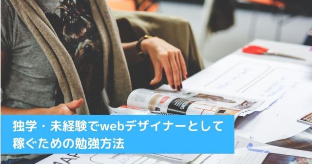 独学・未経験でwebデザイナーとして稼ぐための勉強方法