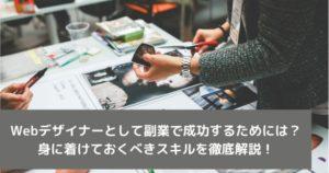 Webデザイナーとして副業で成功するためには? 身に着けておくべきスキルを徹底解説!