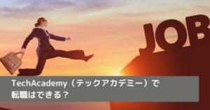 TechAcademy(テックアカデミー)で転職はできる?