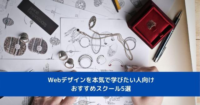 Webデザインを本気で学びたい人向け おすすめスクール5選Webデザインを本気で学びたい人向け おすすめスクール5選