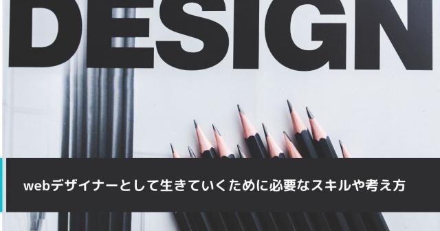 webデザイナーとして生きていくために必要なスキルや考え方