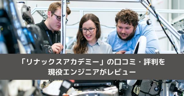 「リナックスアカデミー」の口コミ・評判を現役エンジニアがレビュー