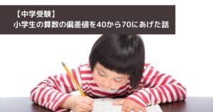 【中学受験】小学生の算数の偏差値を40から70にあげた話