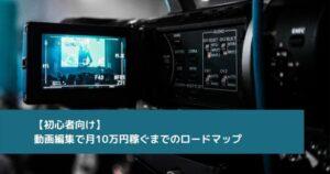 【初心者向け】動画編集で月10万円稼ぐまでのロードマップ
