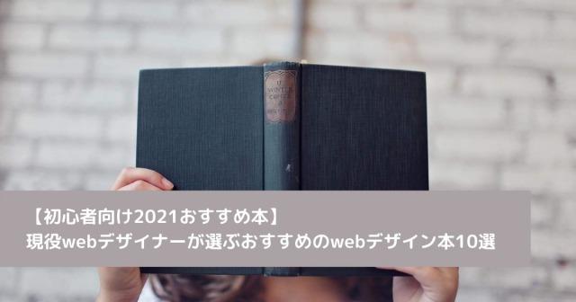 【初心者向け2021おすすめ本】 現役webデザイナーが選ぶおすすめのwebデザイン本10選