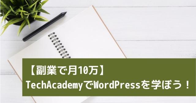 【副業で月10万】 TechAcademyでWordPressを学ぼう!