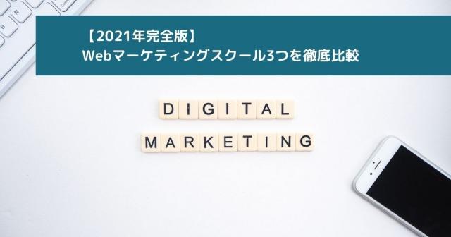 【2021年完全版】 Webマーケティングスクール3つを徹底比較