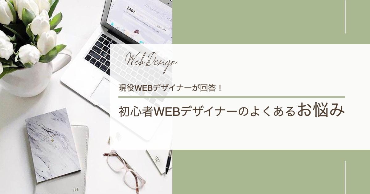 初心者Webデザイナーのよくある悩みに現役Webデザイナーが回答!