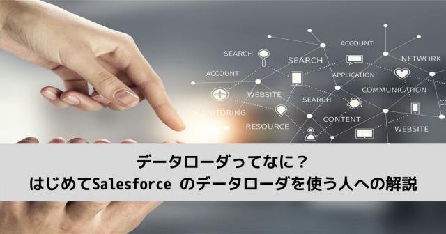 データローダってなに? はじめてSalesforce のデータローダを使う人への解説