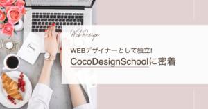 cocodesignschool