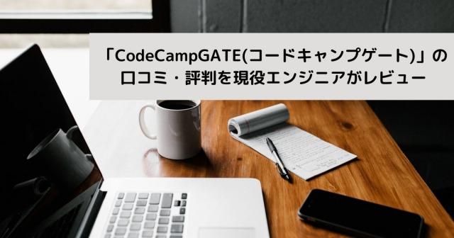 「CodeCampGATE(コードキャンプゲート)」の 口コミ・評判を現役エンジニアがレビュー