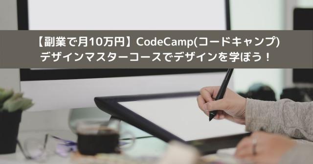 【副業で月10万円】CodeCamp(コードキャンプ)のデザインマスターコースでデザインを学ぼう!