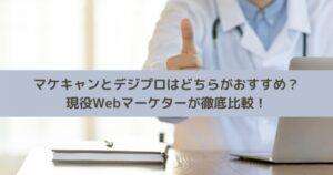 マケキャンとデジプロはどちらがおすすめ?現役Webマーケターが徹底比較!
