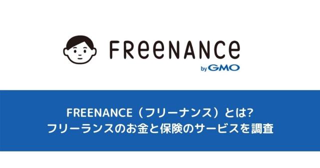 FREENANCE(フリーナンス)とは_フリーランスのお金と保険のサービスを調査