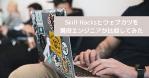 Skill Hacksとウェブカツを 現役エンジニアが比較してみた