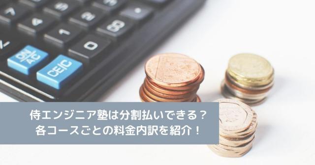 侍エンジニア塾は分割払いできる?各コースごとの料金内訳を紹介!