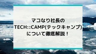 マコなり社長の TECHCAMP(テックキャンプ) について徹底解説!