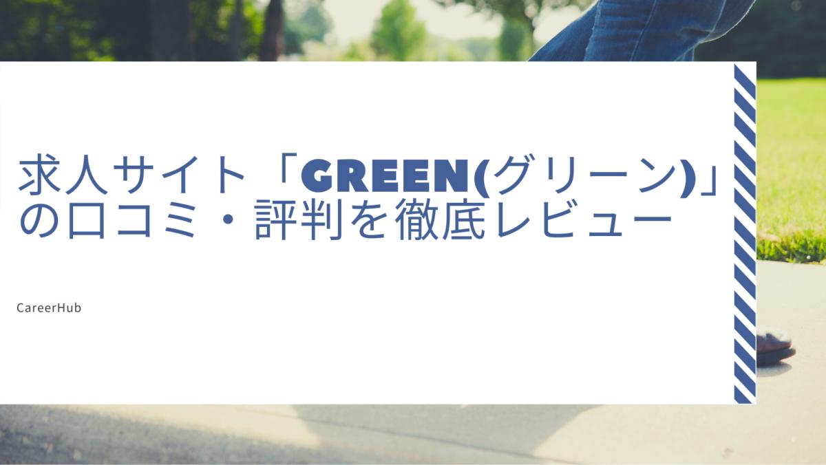 求人サイト「Green(グリーン)」 の口コミ・評判を徹底レビュー