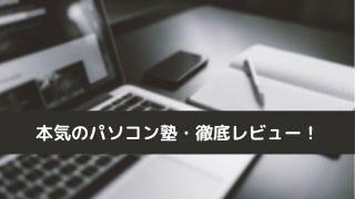 「本気のパソコン塾」の口コミ・評判を現役エンジニアが徹底レビュー