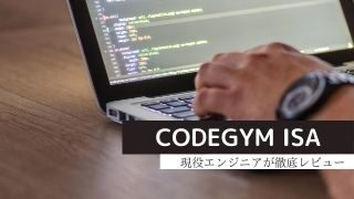 「CODEGYM ISA」の口コミ・評判を現役エンジニアが徹底レビュー