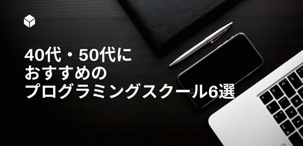 40代・50代に おすすめの プログラミングスクール6選